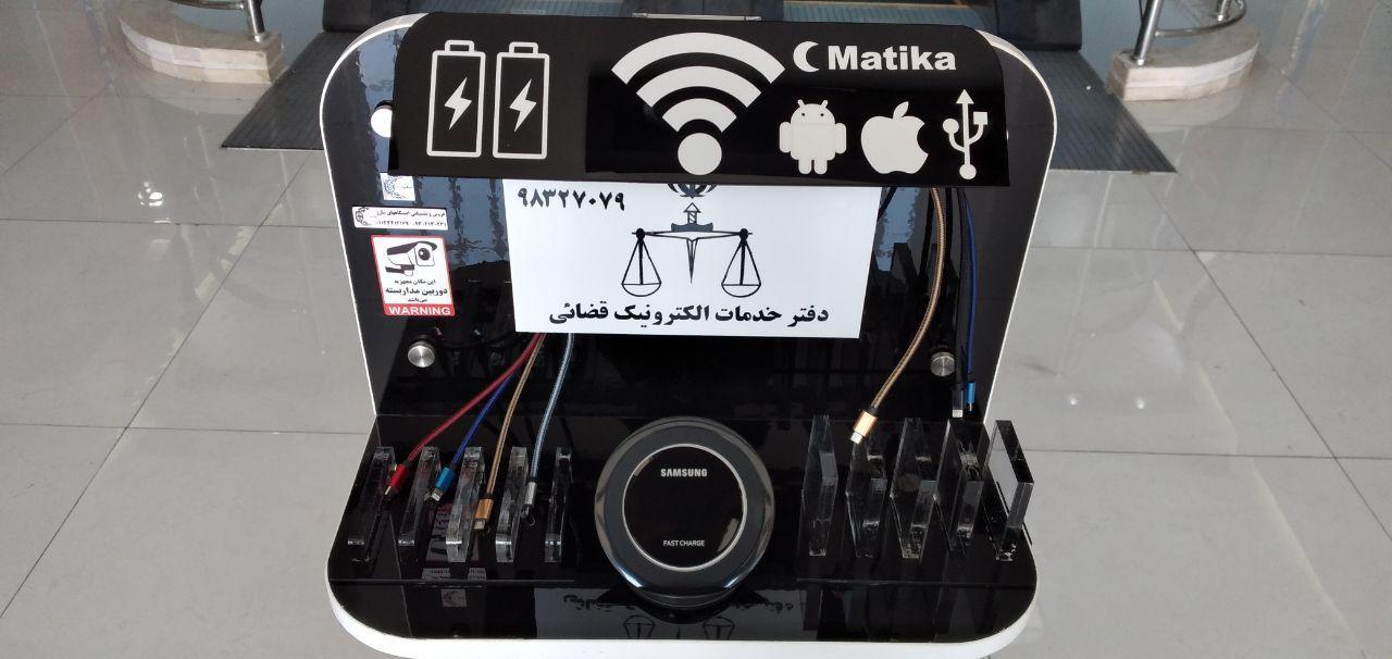 شارژر – شارژ موبایل – استند شارژر موبایل – استند شارژر اماکن عمومی – استند شارژ موبایل - استند شارژ - ایستگاه شارژ موبایل - شارژر موبایل - شارژر اماکن عمومی - شارژرهای عمومی - شارژر موبایل اماکن عمومی - شارژر وایرلس - شارژر بی سیم – ایستگاه شارژ - شارژرهای فست - شارژر رومیزی – استند موبایل – استند عمومی موبایل – شارژر عمومی – تابلو اعلانات – تابلو اطلاعات هوشمند – شارژر چندتایی – تابلو اطلاع رسانی